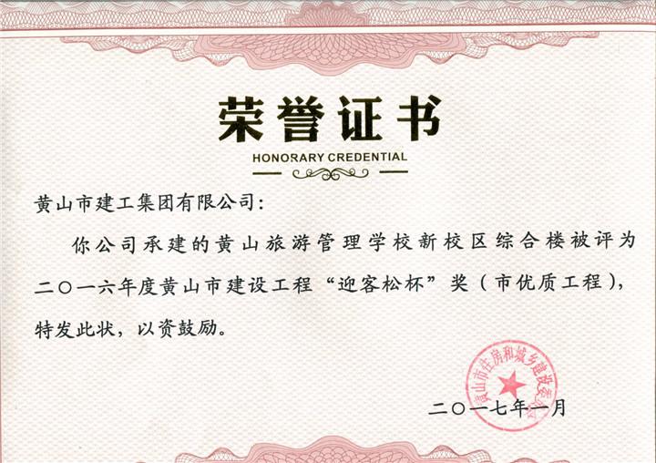 2017市优质黄山旅游管理学校荣誉证书